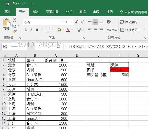 Excel查询数据的六大公式汇总