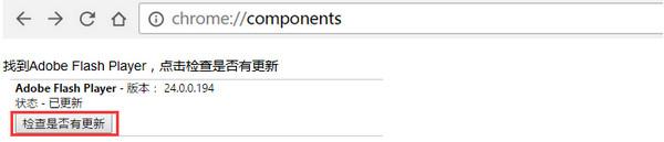 """妙招!解决""""chrome adobe flash player不是最新版本""""的方法"""