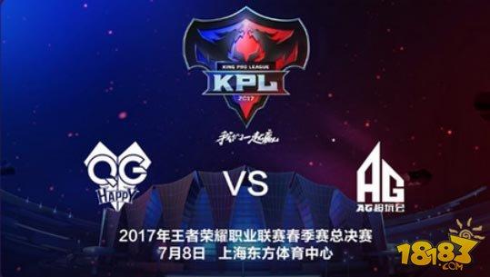 7月8日王者荣耀KPL总决赛AG VS QG直播在线观看地址分享
