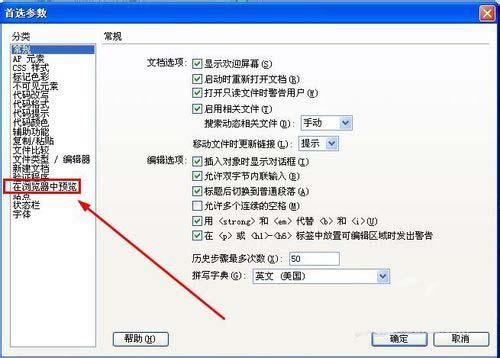 出麻烦了,Dreamweaver预览提示浏览器指定位置已不存怎么办?