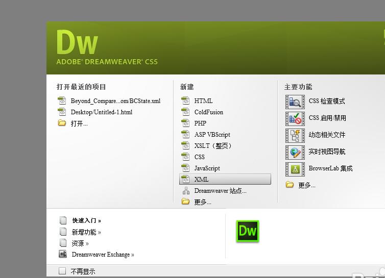 这个很实用:dreamweaver命名锚记怎么使用?