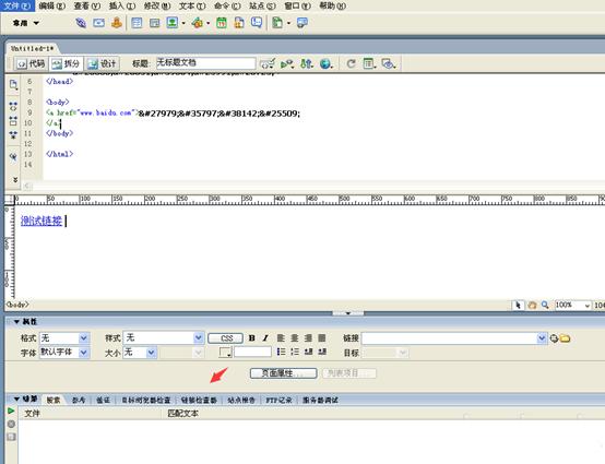 有错不怕错,犯错要改错:Dreamweaver站点怎么检查链接错误?