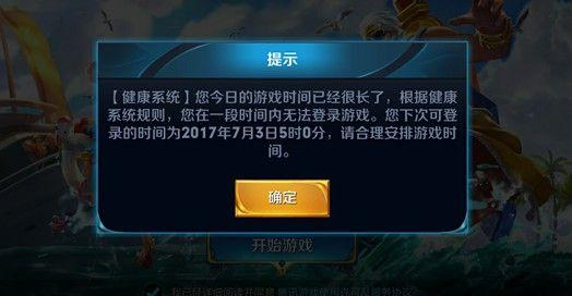王者荣耀成长守护平台怎么解封?解封方法介绍