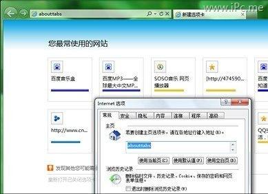 大用途!九则IE9浏览器使用小技巧