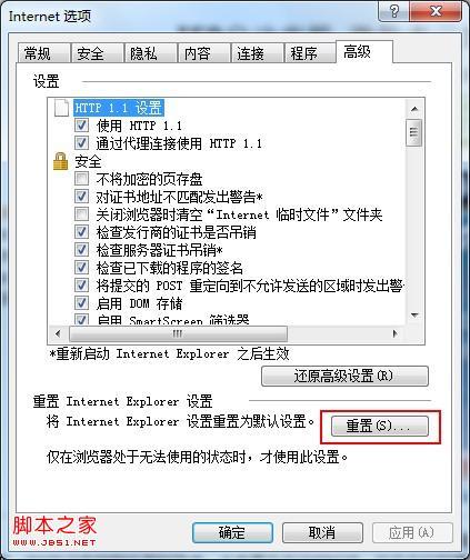很有效果,IE9启动速度过慢的详细图文解决方法