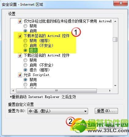 路过不能错过!ie8/9下Activex控件无法加载的两种解决方法