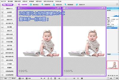 亲亲宝贝!怎么快速合成宝宝照片?彩影合成宝宝照片教程
