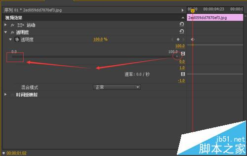 进出洒脱!premiere怎么给视频添加淡入淡出效果?