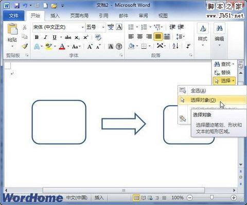 福利帖!如何在Word2010文档中组合图形