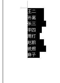word排序功能在哪里?姓氏笔画排序方法