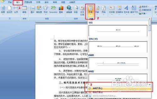 Word怎样从任意页开始设置页码?