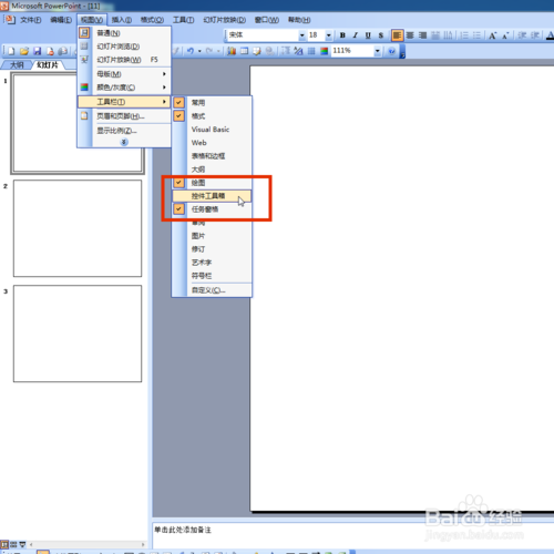 ppt中如何加入flash?ppt插入flash图文教程