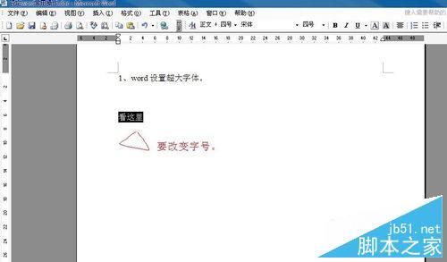 大字体对视力好!word中怎么设置超大号字体?