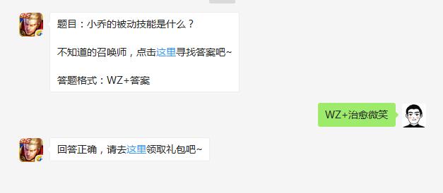 8月14日王者荣耀微信每日一题答案