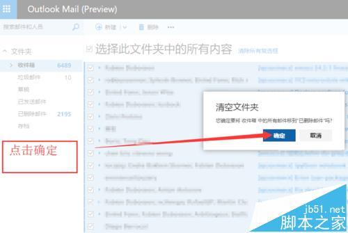 垃圾清除更舒服!outlook邮箱怎么快速清除垃圾邮件?