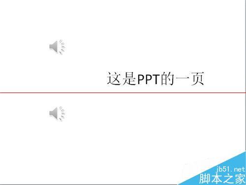 不可不知!PPT中怎么同时自动播放多个音频?