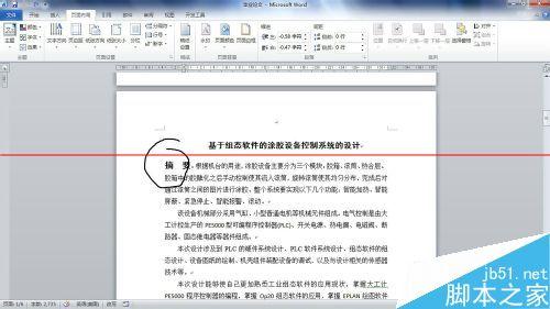 出门就是江湖!毕业论文word文件中多要求页眉该怎么设置?