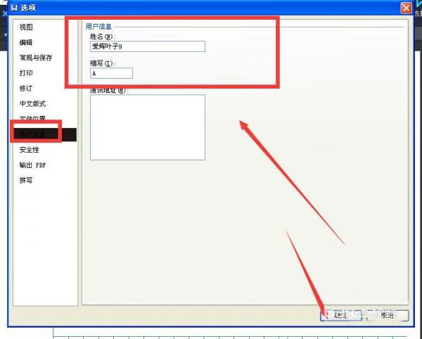 很实用!wps2013怎么修改设置默认作者?