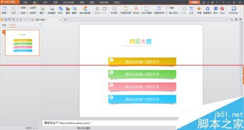 好好看!WPS演示文件怎么插入漂亮的目录大纲?
