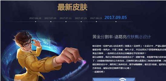 王者荣耀黄金分割率9月5日几点开售?附官方消息