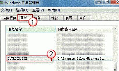 电脑怎么了?win7电脑打开Outlook没反应,但是进程中却有它怎么办?