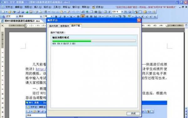 WPS文字将文档输出为图片格式方法 很强大!