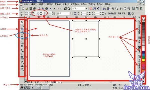 一起看一看吧!CorelDRAW印前排版的技巧和注意事项