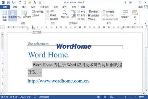 很有效果哦!Word2013文档中设置段落缩进的三种方法