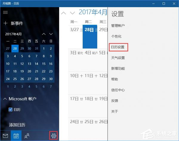 很有意思!Win10系统下Outlook日历怎么显示农历?