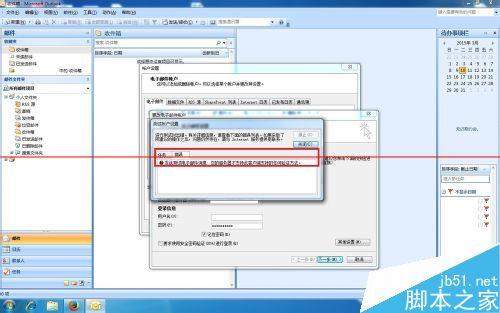 outlook提示错误:服务器不支持此客户端支持的任何验证方式