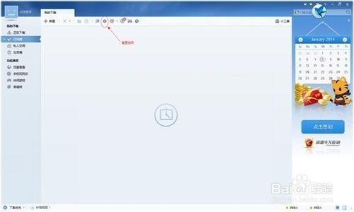 百度浏览器怎样设置使用迅雷下载呢?