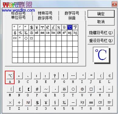 如何往Excel2013单元格快速插入特殊符号呢