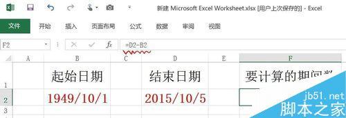 怎么看?用excel函数计算两个日期之间相差的天数、月数和年数