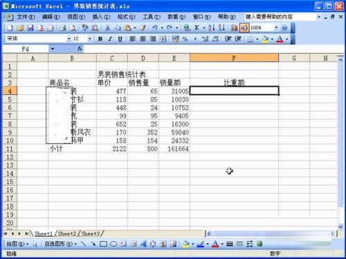 excel如何根据表格数据直接求比值且只保留三位小数呢?