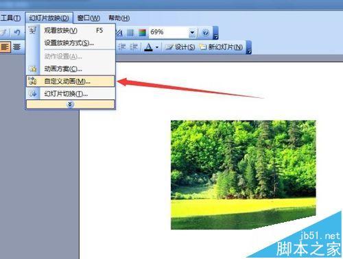 PPT幻灯片怎设置点击同一位置出现不同的图片呢?