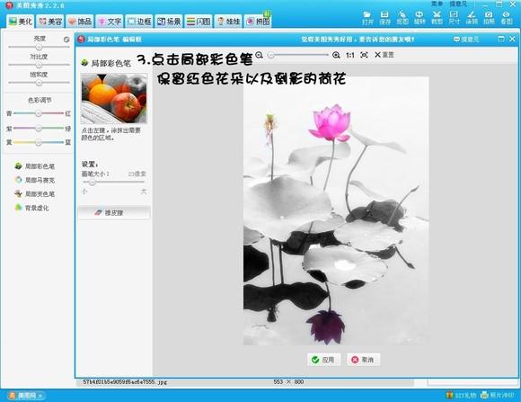 美图秀秀教你将荷花图片打造出水墨画风格效果