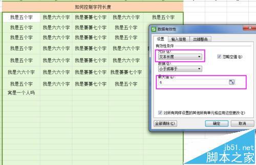 Excel表格怎么利用数据有效性控制文字长度呢?