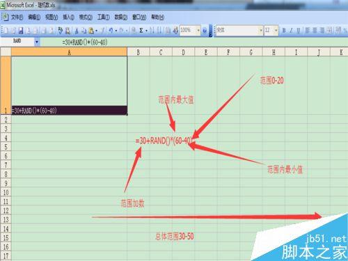Excel如何生成随机数?