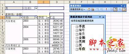 Excel查看数据使用数据透视表的方法