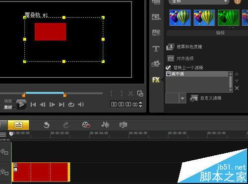 会声会影怎么给视频制作画中画特效呢?