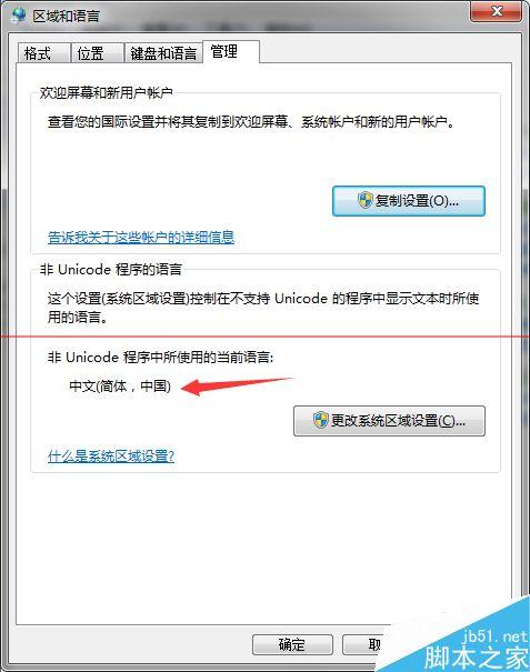 2345好压压缩文件打开是乱码怎么办?