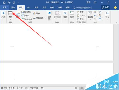 Word2016文档怎么插入分页符呢?