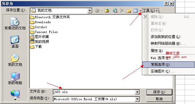 让excel文件只能查看不能修改的多种方法是什么?