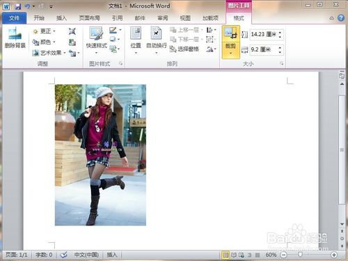Word2010怎么压缩文档中的图片?
