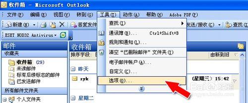 如何将Outlook邮件导入到Foxmail呢?