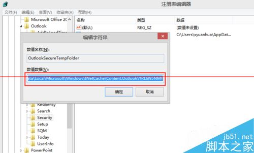 Outlook不能下载附件的解决办法?