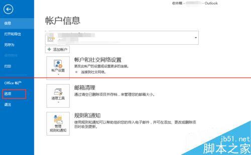 解决Outlook中的签名和邮件图片都显示空白的办法