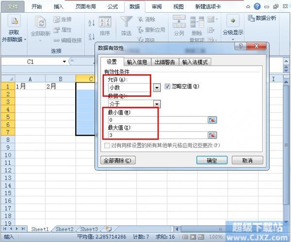 Excel201如何剔除无效数据?