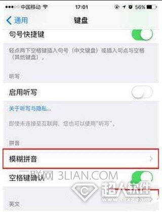 iPhone模糊拼音功能如何关闭?