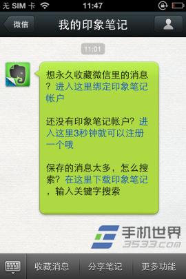 印象笔记如何收藏微信内容,你知道吗?